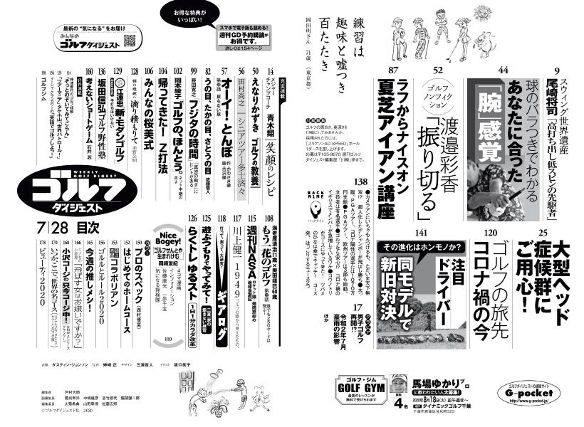 週刊ゴルフダイジェスト7/28号 目次