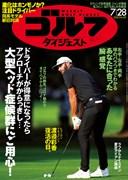 週刊ゴルフダイジェスト7/28号 表紙