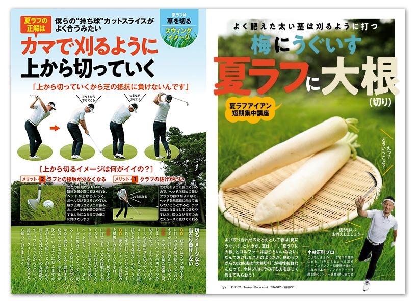 週刊ゴルフダイジェスト7/28号④