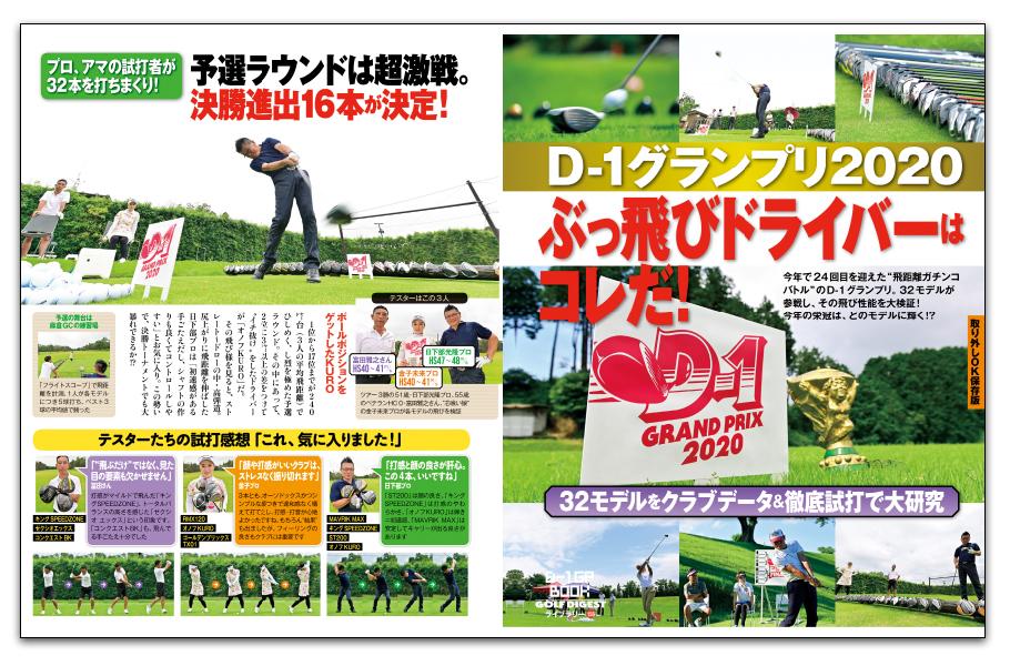 月刊GD2020/8月号①