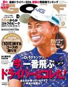 月刊GD2020/8月号 表紙