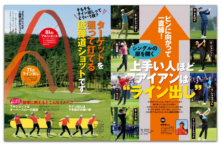 月刊GD2020/8月号④