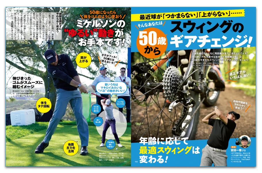 月刊GD2020/8月号③