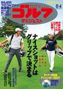 週刊ゴルフダイジェスト8/4号 表紙