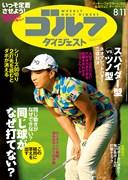 週刊ゴルフダイジェスト8/11号 表紙