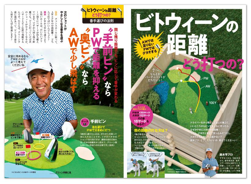 週刊ゴルフダイジェスト8/11号  ビトウィーンの距離