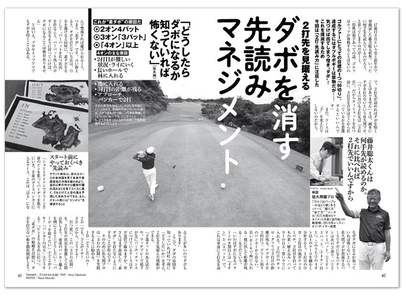 週刊ゴルフダイジェスト8/11号 ダボを消す先読みマネジメント