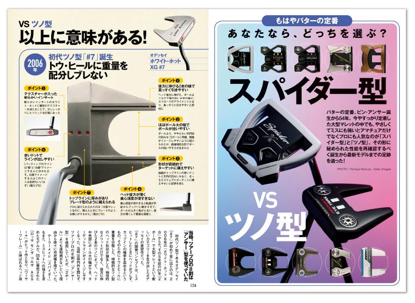 週刊ゴルフダイジェスト8/11号 スパイダー型VSツノ型
