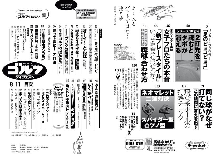 週刊ゴルフダイジェスト8/11号 目次