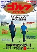 週刊ゴルフダイジェスト8/18号 表紙