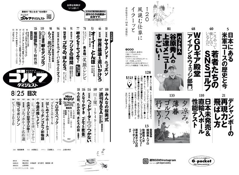 週刊ゴルフダイジェスト8/25号 目次