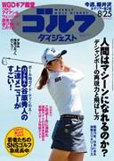 週刊ゴルフダイジェスト8/25号 表紙