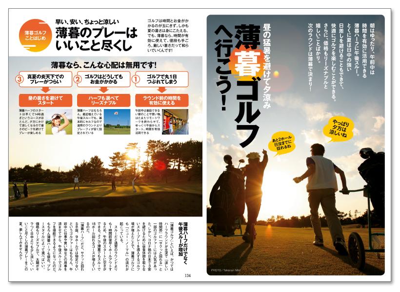 週刊ゴルフダイジェスト8/25号 薄暮ゴルフへ行こう!