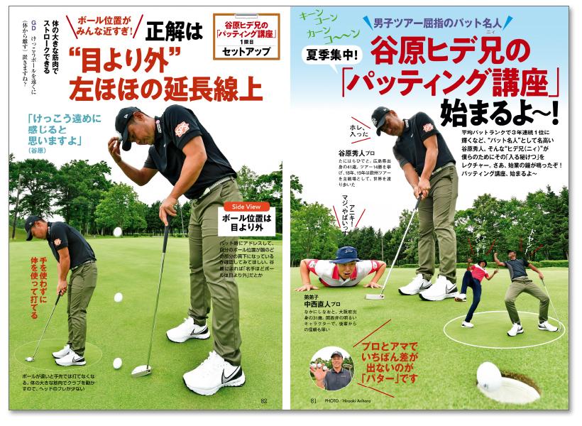 週刊ゴルフダイジェスト8/25号 谷原ヒデ兄のパッティング講座