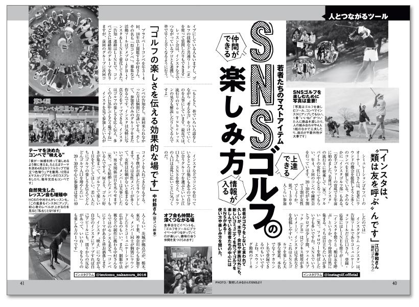週刊ゴルフダイジェスト8/25号 SNSゴルフ