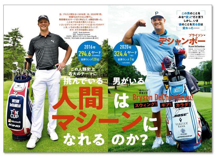 週刊ゴルフダイジェスト8/25号 デシャンボー 人間はマシーンになれるのか?