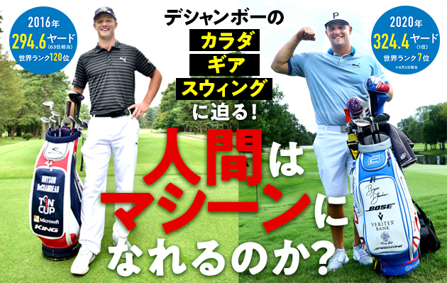 週刊ゴルフダイジェスト8/25号  トップ