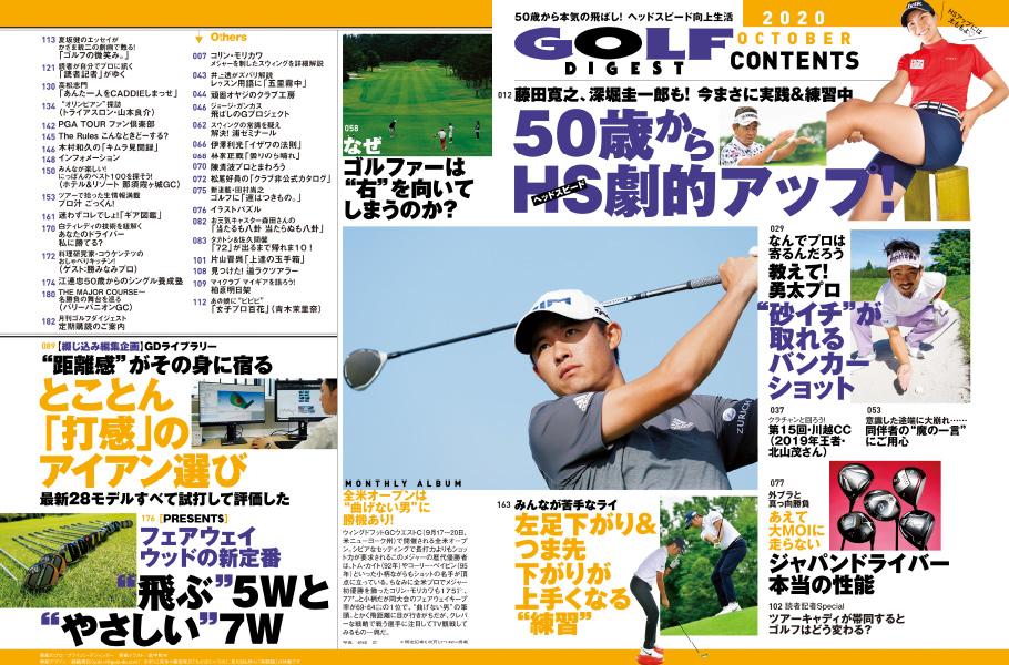 月刊ゴルフダイジェスト10月号 目次
