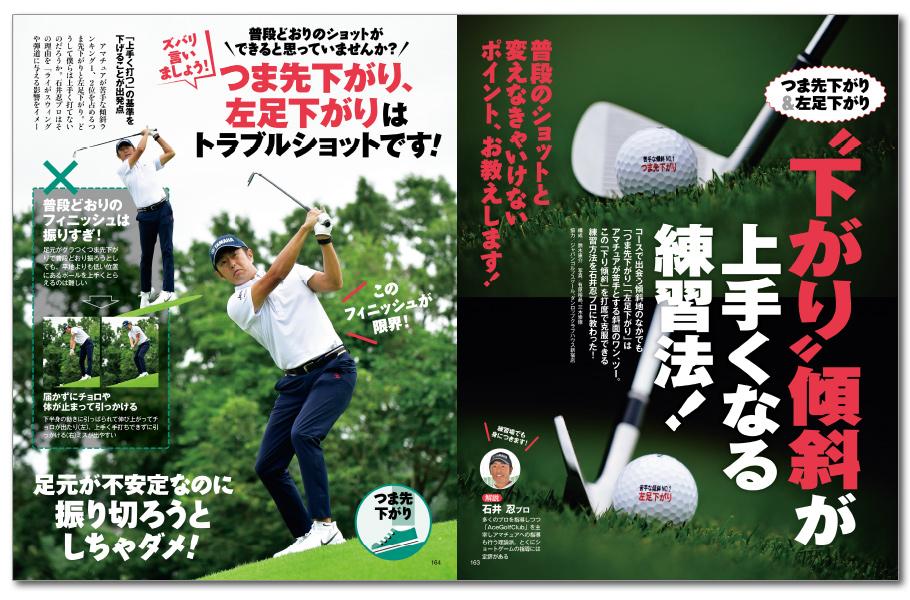 月刊ゴルフダイジェスト10月号 下がり傾斜が上手くなる練習法