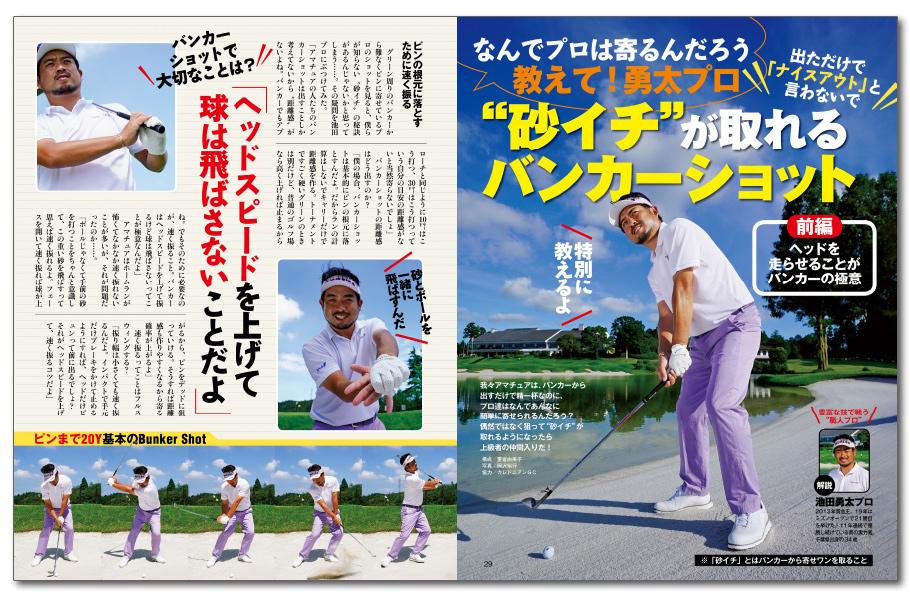 月刊ゴルフダイジェスト10月号 砂イチが取れるバンカーショット