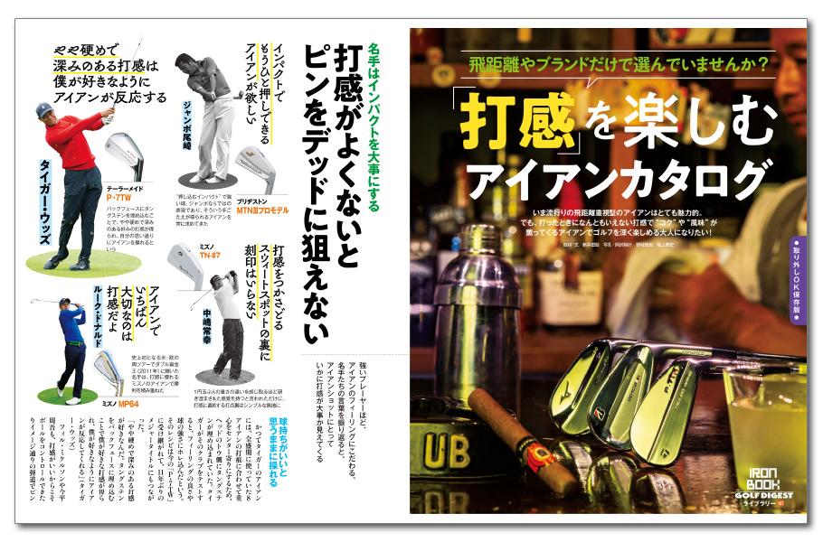月刊ゴルフダイジェスト10月号 打感を楽しむアイアンカタログ