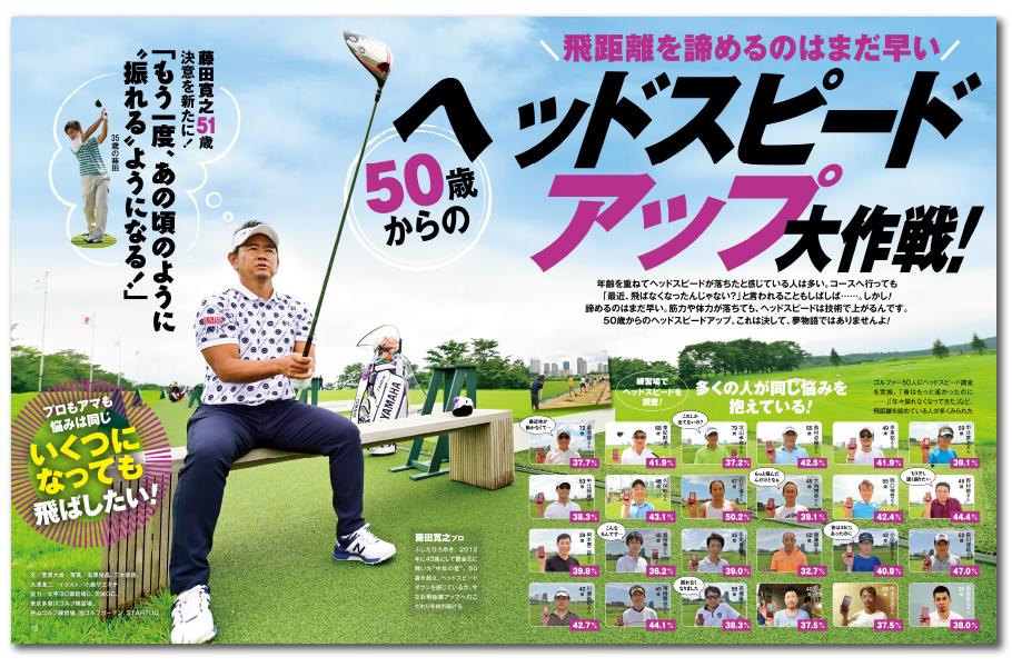 月刊ゴルフダイジェスト10月号 ヘッドスピードアップ大作戦