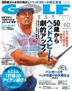 月刊ゴルフダイジェスト10月号 表紙