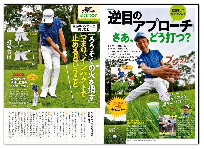 週刊ゴルフダイジェスト9/8号 きつい逆目のアプローチ