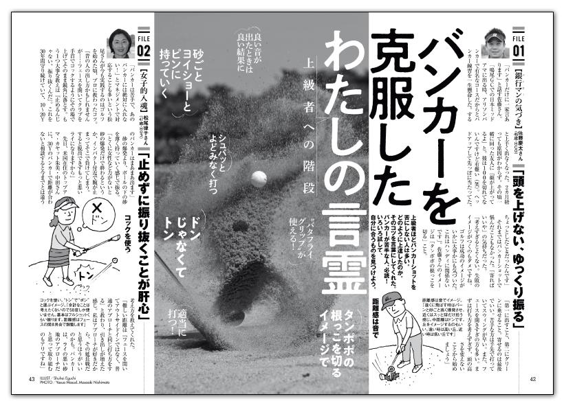 週刊ゴルフダイジェスト9/8号 バンカーを克服した私の言霊