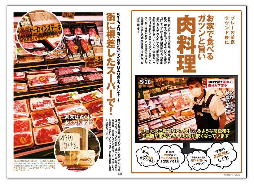 週刊ゴルフダイジェスト9/8号 美味しいいお肉のゴルフ料理
