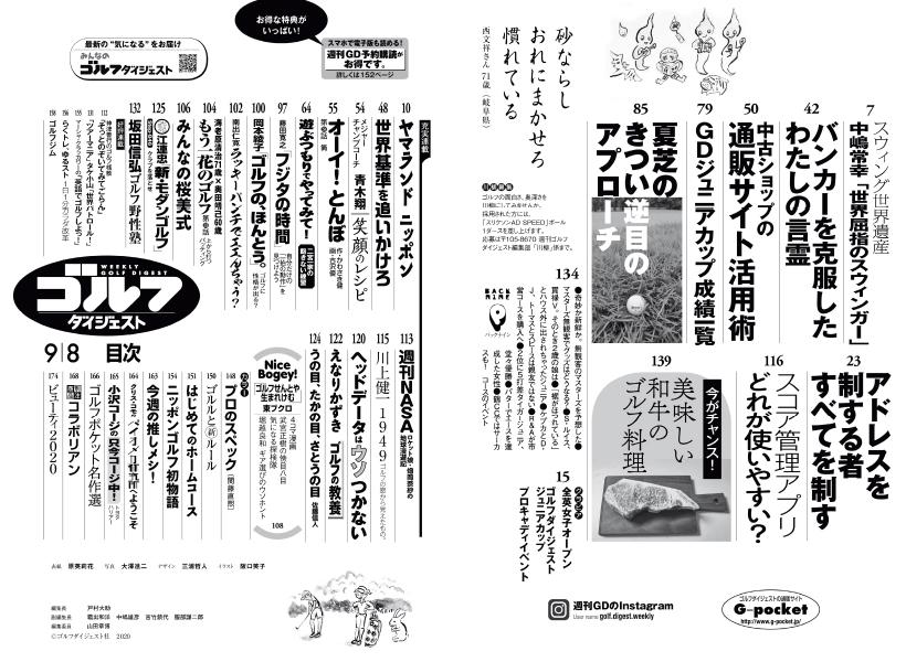 週刊ゴルフダイジェスト9/8号 目次