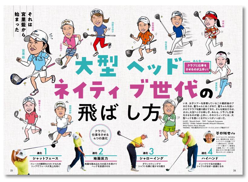 週刊ゴルフダイジェスト9/22号 大型ヘッド世代の飛ばし方