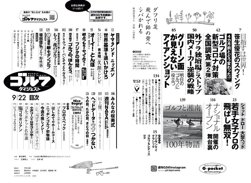 週刊ゴルフダイジェスト9/22号  目次