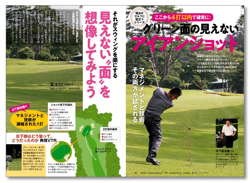 週刊ゴルフダイジェスト9/22号 グリーン面の見えないアイアンショット