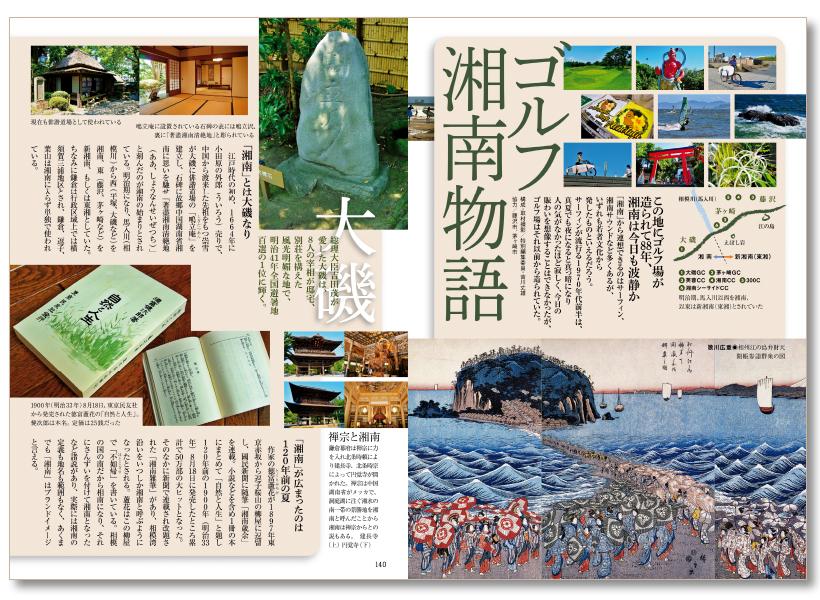 週刊ゴルフダイジェスト9/22号 ゴルフ湘南物語