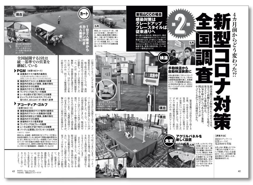 週刊ゴルフダイジェスト9/22号 新型コロナ対策全国調査