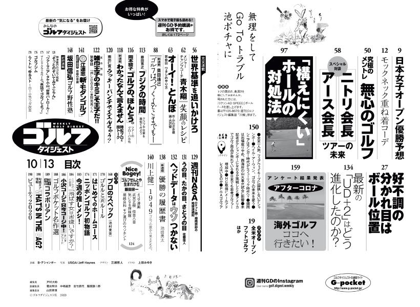 WGD20201013mokuji