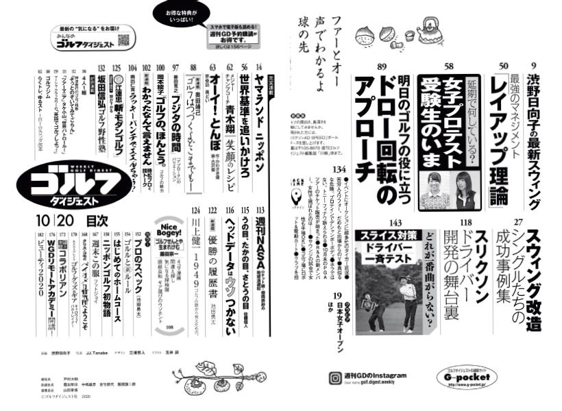週刊ゴルフダイジェスト10/20号 目次
