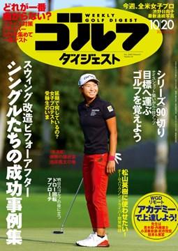 週刊ゴルフダイジェスト10/20号 表紙