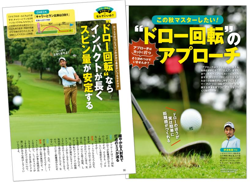 週刊ゴルフダイジェスト10/20号 ドロー回転のアプローチ