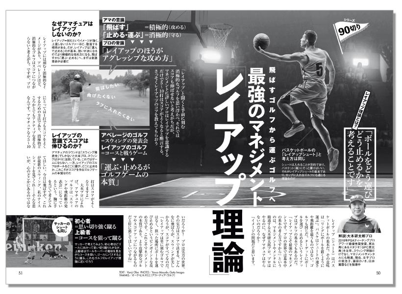 週刊ゴルフダイジェスト10/20号 レイアップ理論
