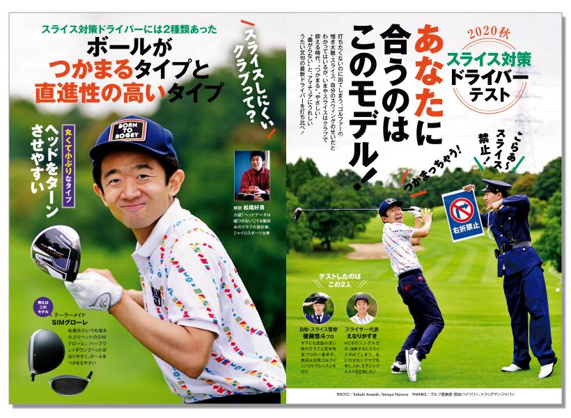 週刊ゴルフダイジェスト10/20号 スライス対策ドライバーテスト