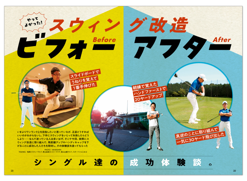 週刊ゴルフダイジェスト10/20号 スウィング改造ビフォーアフター