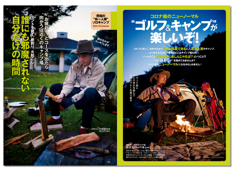 週刊ゴルフダイジェスト10/27号 ゴルフ&キャンプが楽しいぞ!