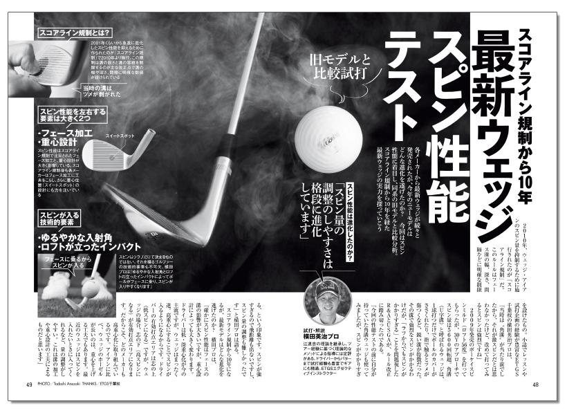 週刊ゴルフダイジェスト10/27号 最新ウェッジスピン性能テスト