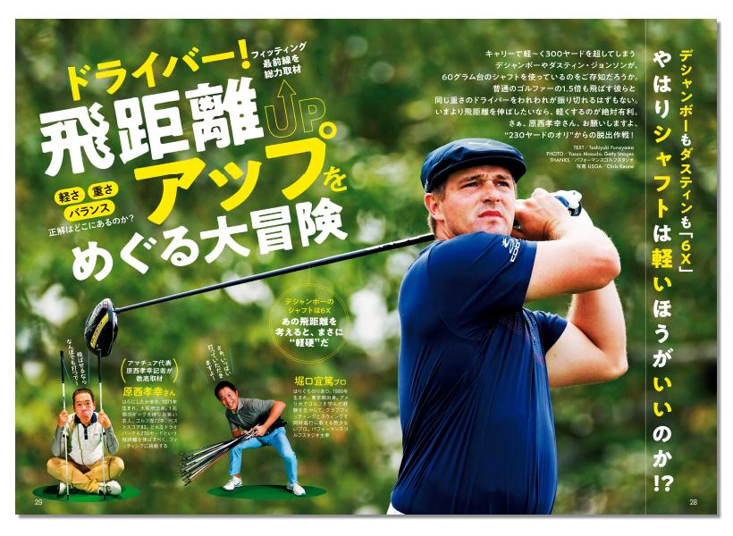 週刊ゴルフダイジェスト10/27号 ドライバー飛距離上昇大作戦!