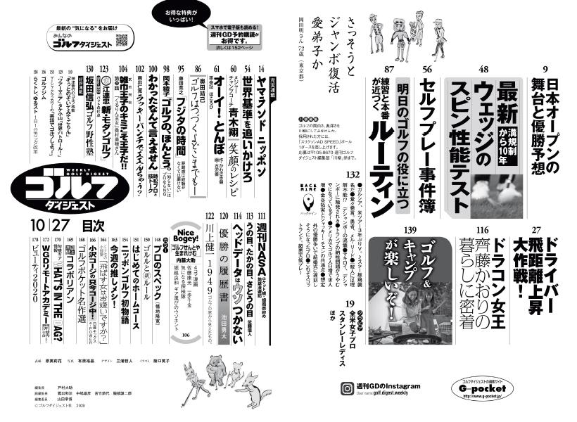 週刊ゴルフダイジェスト10/27号 目次