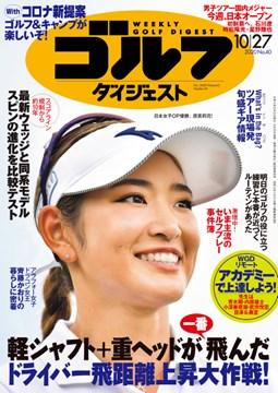 週刊ゴルフダイジェスト10/27号  表紙