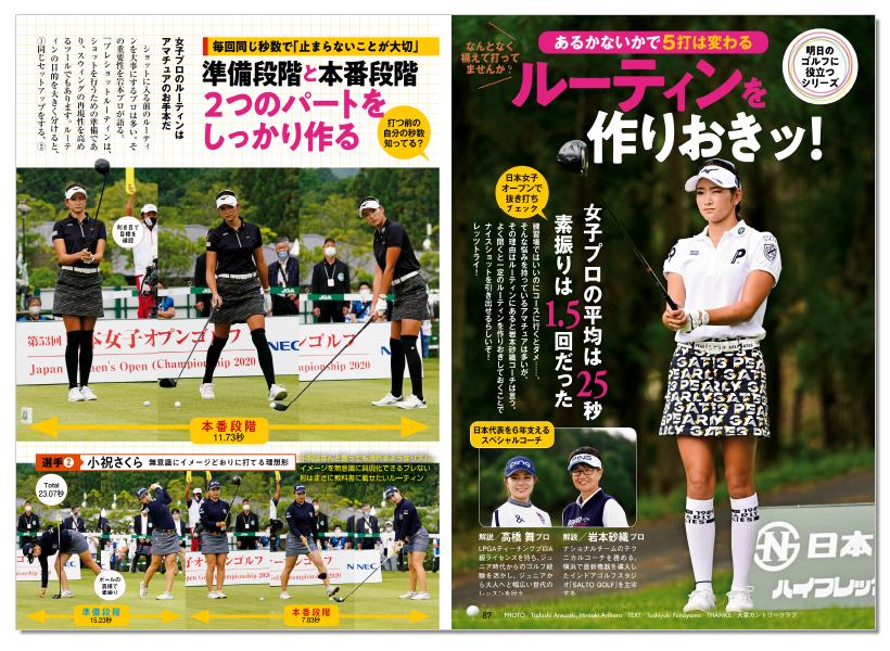週刊ゴルフダイジェスト10/27号 ルーティンを作りおき!