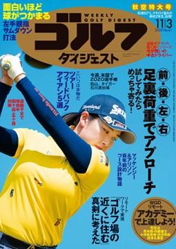 11/3 雑誌週刊ゴルフダイジェスト 表紙
